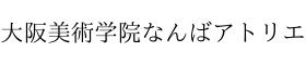 大阪美術学院なんばアトリエ